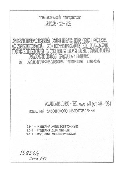 Типовой проект 252-2-16 Акушерский корпус на 60 коек с женской консультацией на 300 посещений в смену при центральной районной больнице в конструкциях серии ИИ-04. Альбом 6 Часть 2 Изделия заводского изготовления