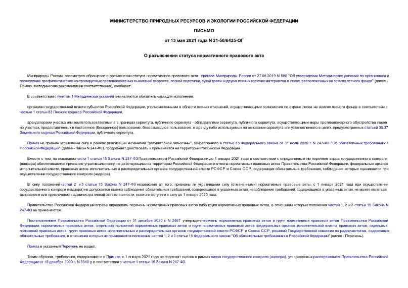 Письмо 21-50/6425-ОГ О разъяснении статуса нормативного правового акта