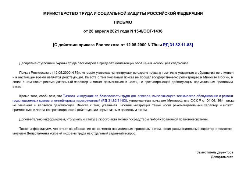 Письмо 15-0/ООГ-1436 О действии приказа Рослесхоза от 12.05.2000 N 79н и РД 31.82.11-83