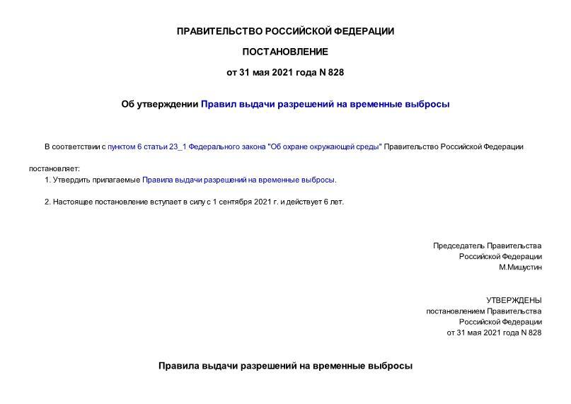 Постановление 828 Об утверждении Правил выдачи разрешений на временные выбросы