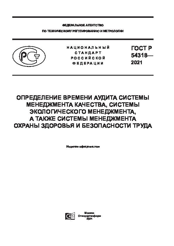 ГОСТ Р 54318-2021 Определение времени аудита системы менеджмента качества, системы экологического менеджмента, а также системы менеджмента охраны здоровья и безопасности труда