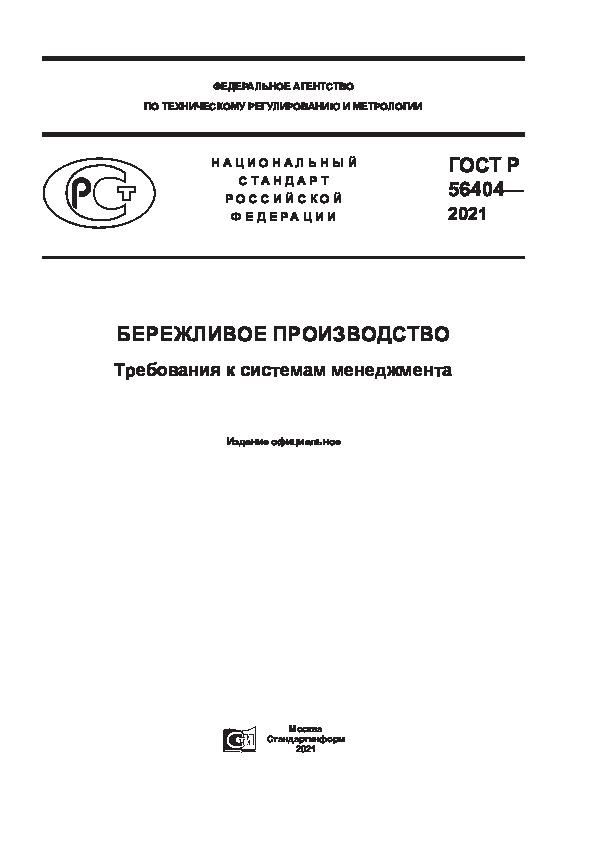 ГОСТ Р 56404-2021 Бережливое производство. Требования к системам менеджмента