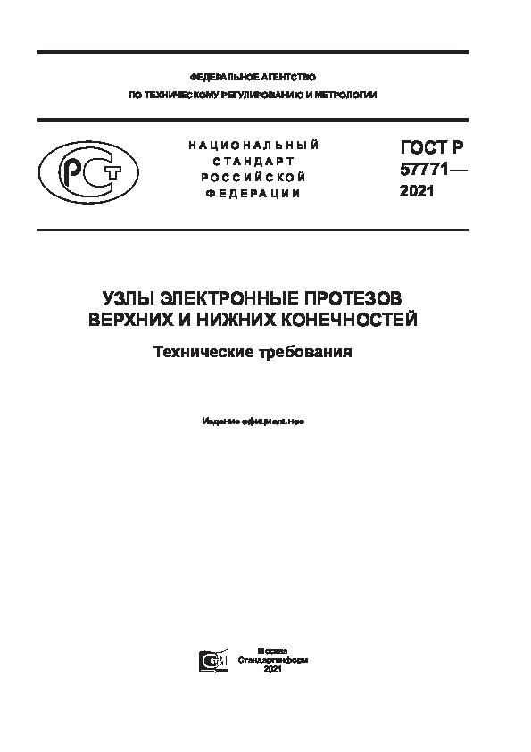 ГОСТ Р 57771-2021 Узлы электронные протезов верхних и нижних конечностей. Технические требования
