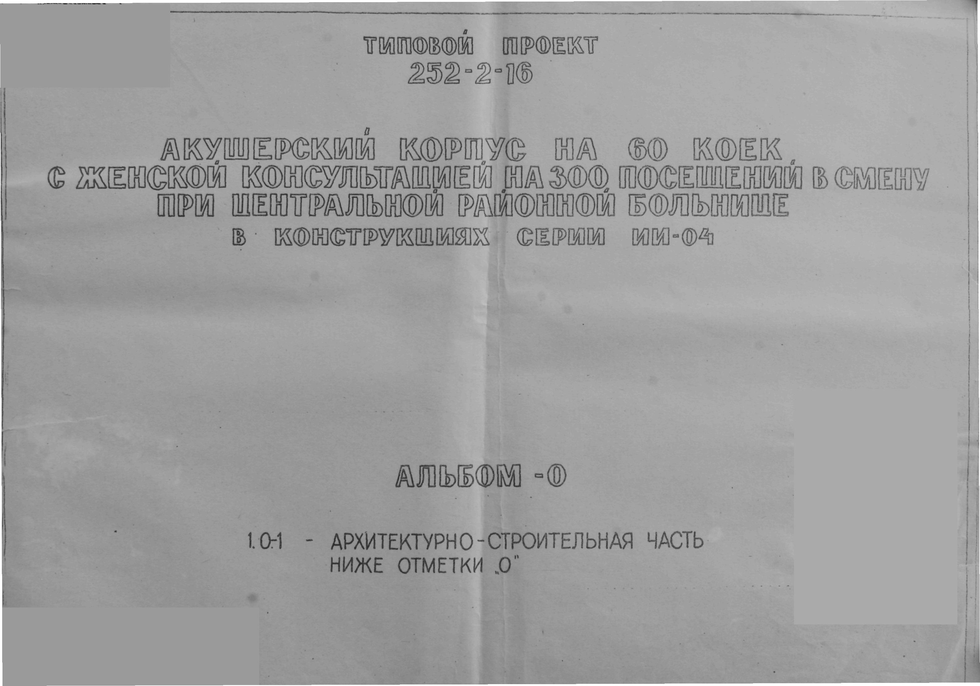 Типовой проект 252-2-16 Альбом 0 Архитектурно-строительная часть ниже отметки