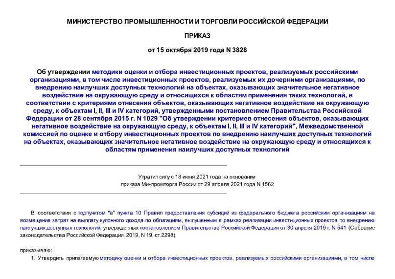 Приказ 3828 Об утверждении методики оценки и отбора инвестиционных проектов, реализуемых российскими организациями, в том числе инвестиционных проектов, реализуемых их дочерними организациями, по внедрению наилучших доступных технологий на объектах, оказывающих значительное негативное воздействие на окружающую среду и относящихся к областям применения таких технологий, в соответствии с критериями отнесения объектов, оказывающих негативное воздействие на окружающую среду, к объектам I, II, III и IV категорий, утвержденными постановлением Правительства Российской Федерации от 28 сентября 2015 г. N 1029