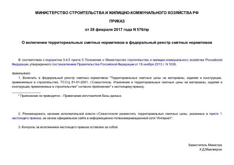 Приказ 576/пр О включении территориальных сметных нормативов в федеральный реестр сметных нормативов