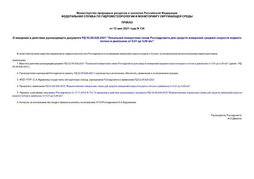 Приказ 130 О введении в действие руководящего документа РД 52.08.828-2021