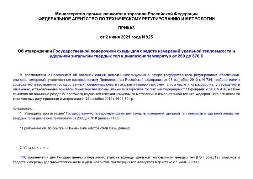 Приказ 925 Об утверждении Государственной поверочной схемы для средств измерений удельной теплоемкости и удельной энтальпии твердых тел в диапазоне температур от 260 до 870 К