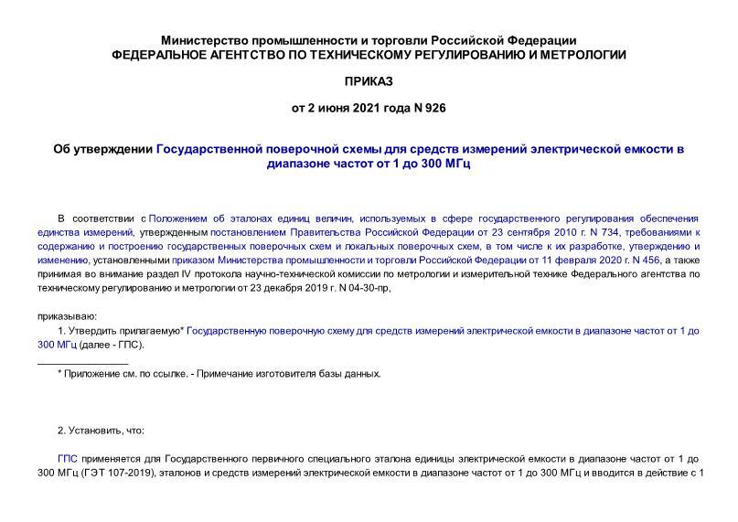 Приказ 926 Об утверждении Государственной поверочной схемы для средств измерений электрической емкости в диапазоне частот от 1 до 300 МГц