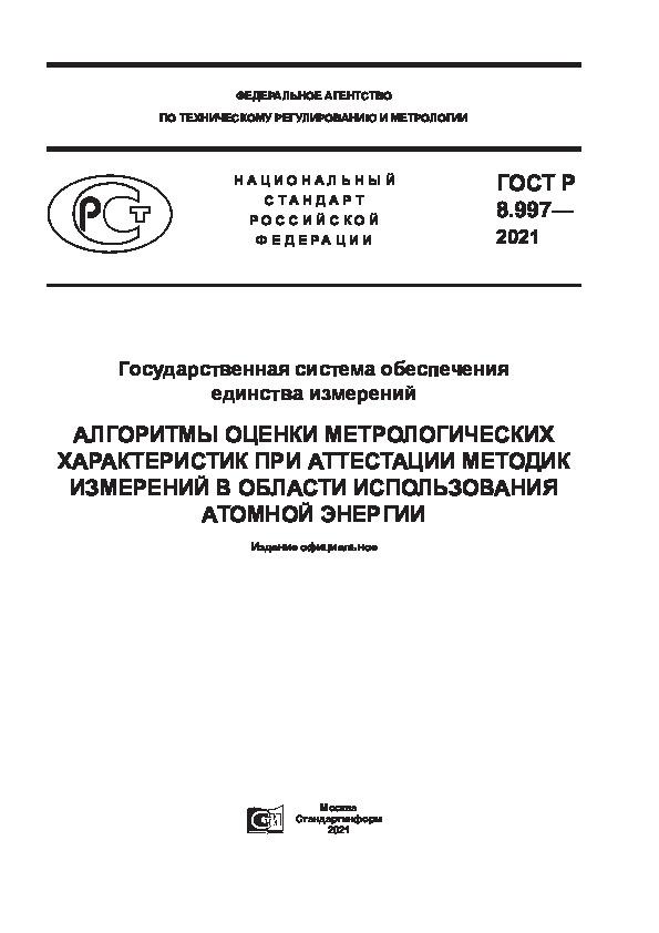 ГОСТ Р 8.997-2021 Государственная система обеспечения единства измерений (ГСИ). Алгоритмы оценки метрологических характеристик при аттестации методик измерений в области использования атомной энергии