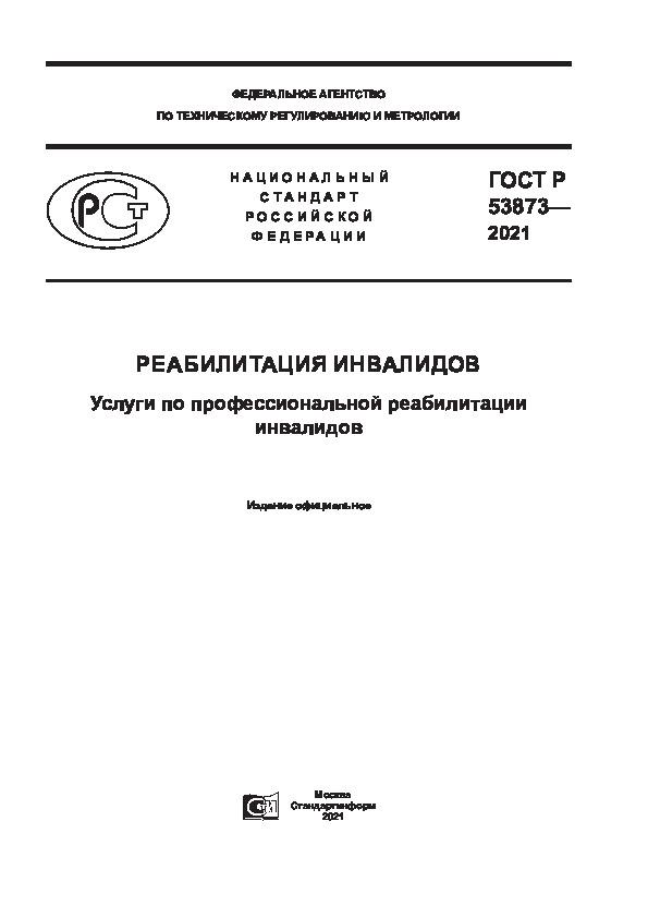 ГОСТ Р 53873-2021 Реабилитация инвалидов. Услуги по профессиональной реабилитации инвалидов