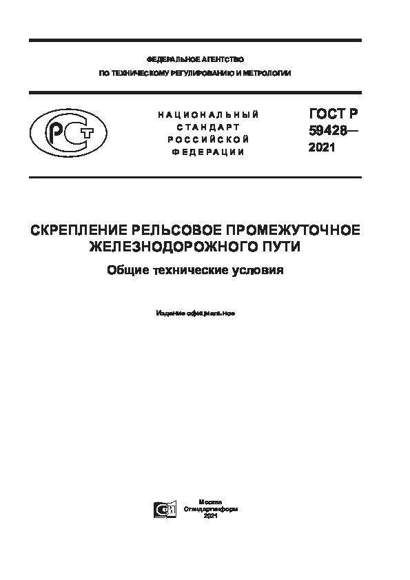 ГОСТ Р 59428-2021 Скрепление рельсовое промежуточное железнодорожного пути. Общие технические условия
