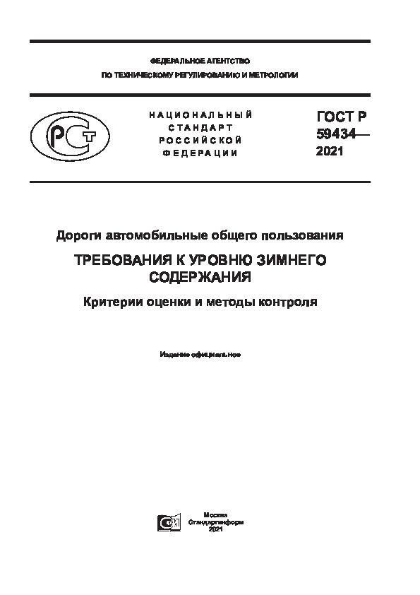 ГОСТ Р 59434-2021 Дороги автомобильные общего пользования. Требования к уровню зимнего содержания. Критерии оценки и методы контроля