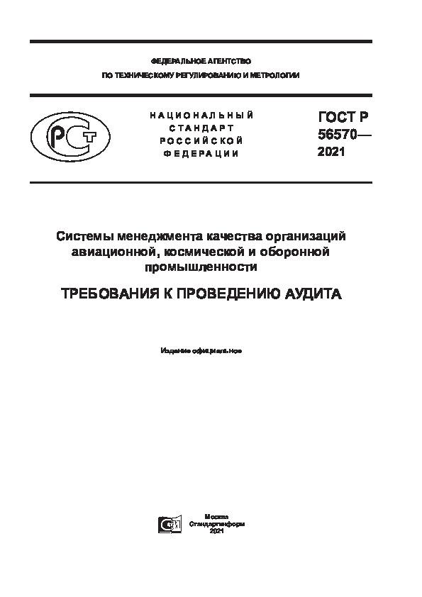 ГОСТ Р 56570-2021 Системы менеджмента качества организаций авиационной, космической и оборонной промышленности. Требования к проведению аудита