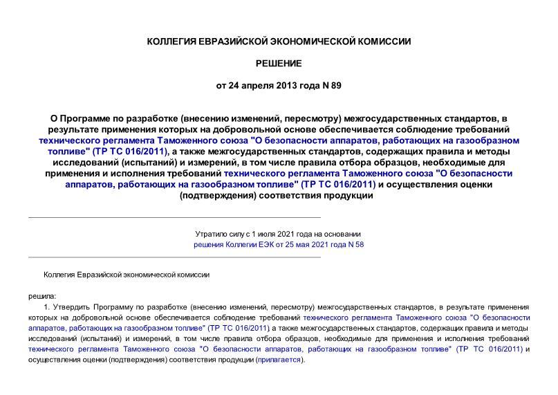 Решение 89 О Программе по разработке (внесению изменений, пересмотру) межгосударственных стандартов, в результате применения которых на добровольной основе обеспечивается соблюдение требований технического регламента Таможенного союза