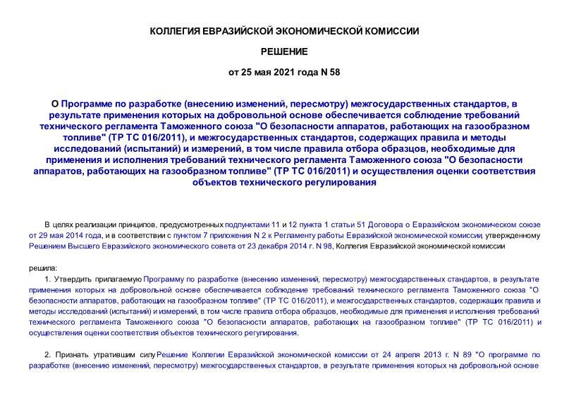 Решение 58 О Программе по разработке (внесению изменений, пересмотру) межгосударственных стандартов, в результате применения которых на добровольной основе обеспечивается соблюдение требований технического регламента Таможенного союза