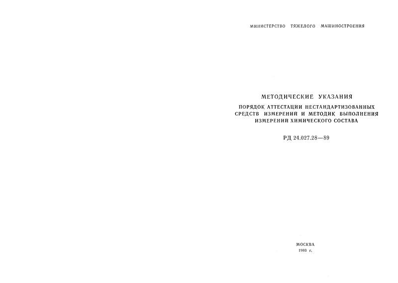РД 24.027.28-89 Методические указания. Порядок аттестации нестандартизированных средств измерений и методик выполнения измерений химического состава
