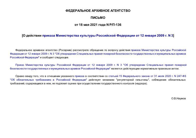 Письмо Р/П-136 О действии приказа Министерства культуры Российской Федерации от 12 января 2009 г. N 3