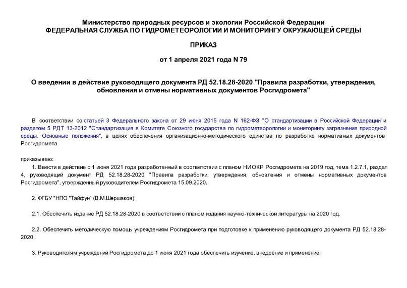 Приказ 79 О введении в действие руководящего документа РД 52.18.28-2020
