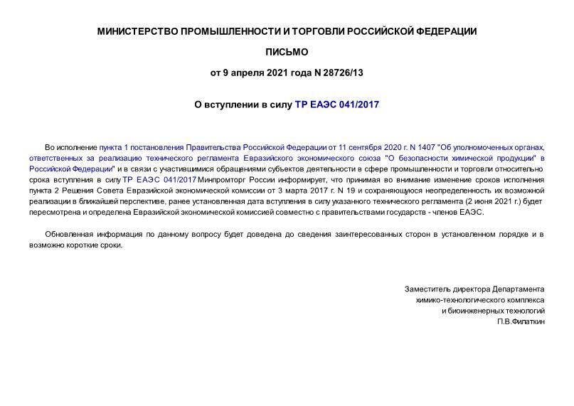 Письмо 28726/13 О вступлении в силу ТР ЕАЭС 041/2017