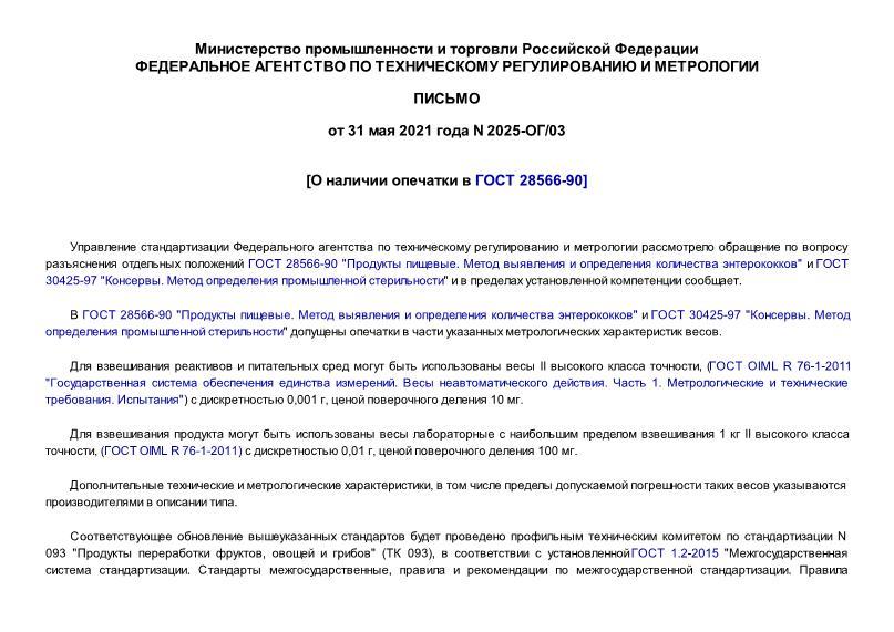 Письмо 2025-ОГ/03 О наличии опечатки в ГОСТ 28566-90