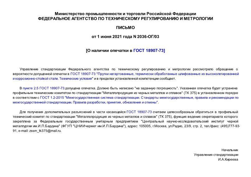Письмо 2036-ОГ/03 О наличии опечатки в ГОСТ 18907-73