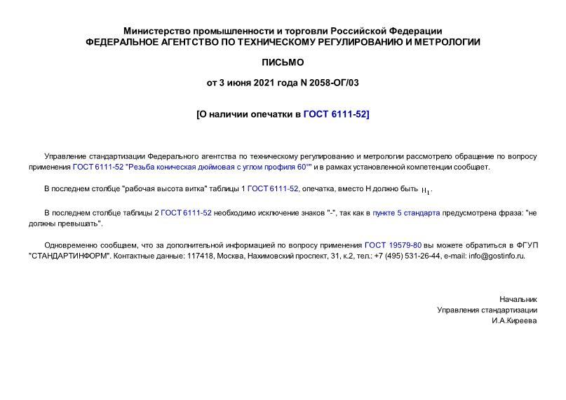 Письмо 2058-ОГ/03 О наличии опечатки в ГОСТ 6111-52