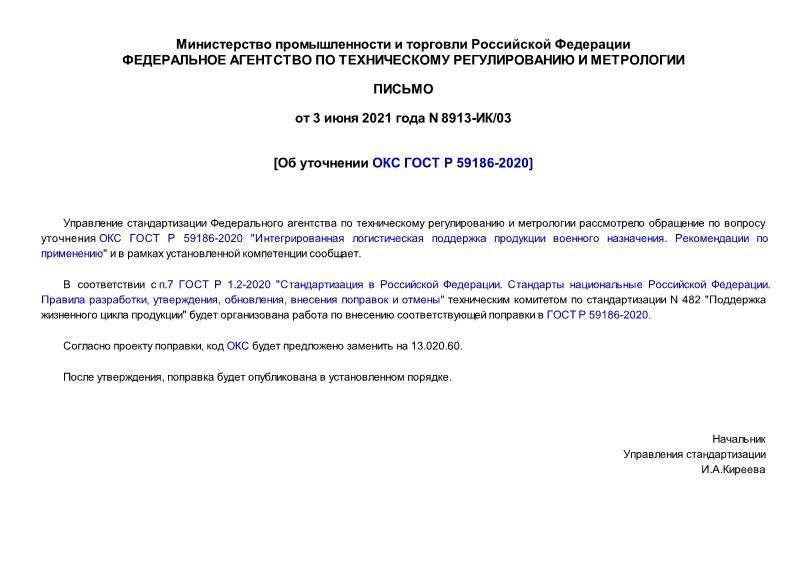 Письмо 8913-ИК/03 Об уточнении ОКС ГОСТ Р 59186-2020