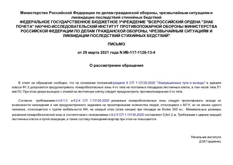 Письмо ИВ-117-1126-13-4 О рассмотрении обращения