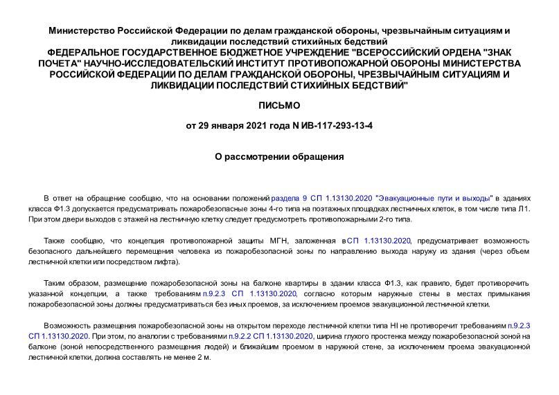 Письмо ИВ-117-293-13-4 О рассмотрении обращения