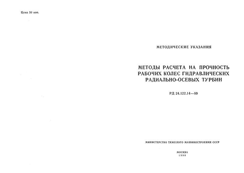 РД 24.122.14-89 Методические указания. Методы расчета на прочность рабочих колес гидравлических радиально-осевых турбин