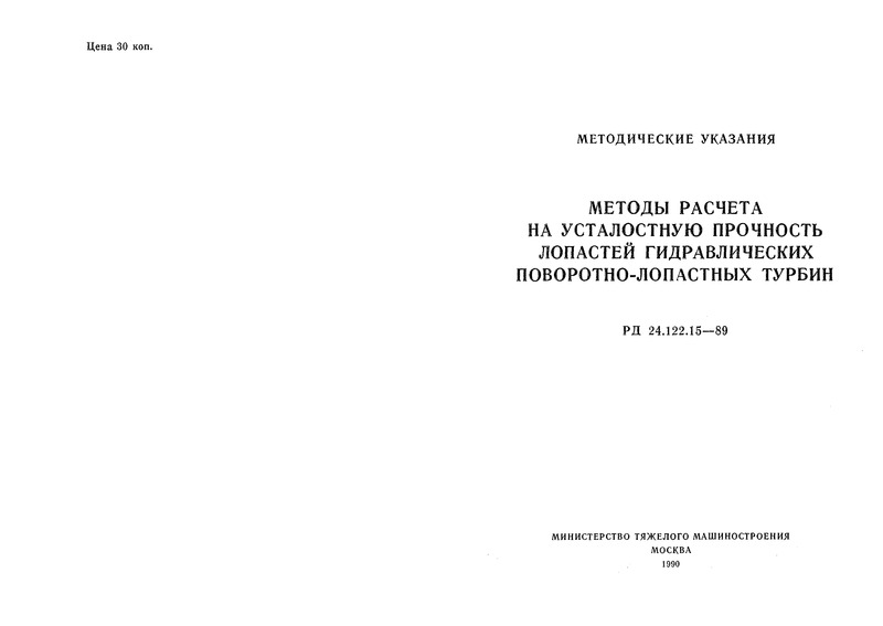 РД 24.122.15-89 Методические указания. Методы расчета на усталостную прочность лопастей гидравлических поворотно-лопастных турбин