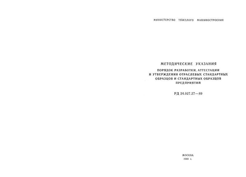 РД 24.027.27-89 Методические указания. Порядок разработки, аттестации и утверждения отраслевых стандартных образцов и стандартных образцов предприятий