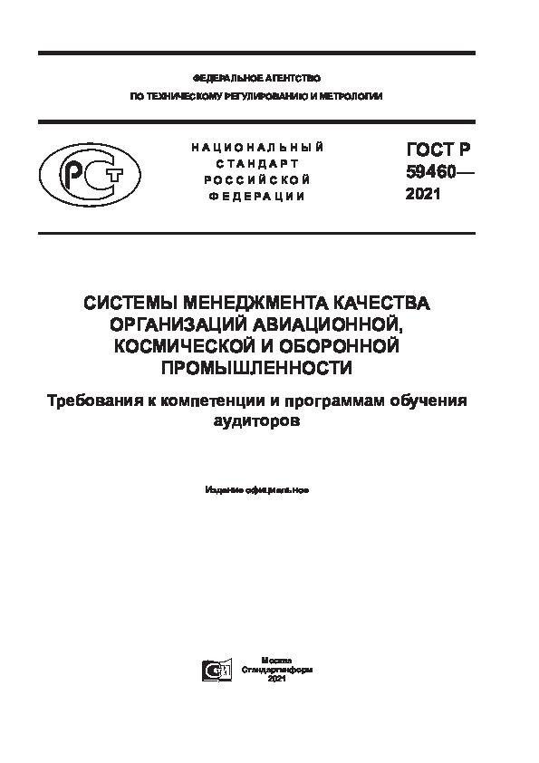 ГОСТ Р 59460-2021 Системы менеджмента качества организаций авиационной, космической и оборонной промышленности. Требования к компетенции и программам обучения аудиторов