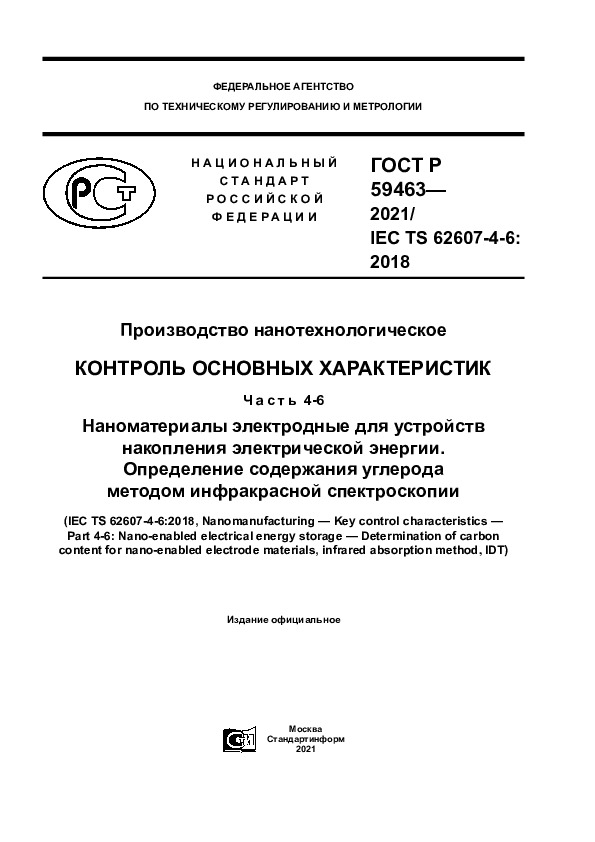ГОСТ Р 59463-2021 IEC TS 62607-4-6:2018 Производство нанотехнологическое. Контроль основных характеристик. Часть 4-6. Наноматериалы электродные для устройств накопления электрической энергии. Определение содержания углерода методом инфракрасной спектроскопии