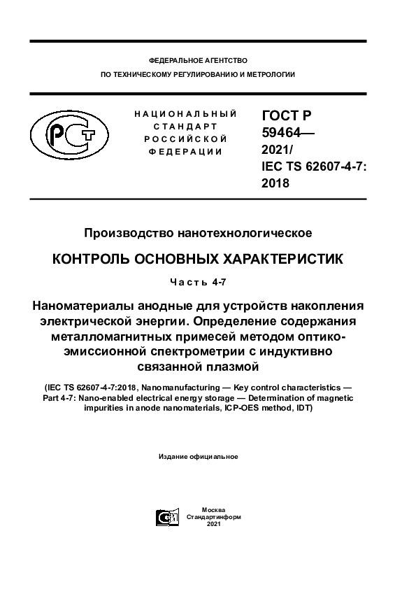 ГОСТ Р 59464-2021 IEC TS 62607-4-7:2018 Производство нанотехнологическое. Контроль основных характеристик. Часть 4-7. Наноматериалы анодные для устройств накопления электрической энергии. Определение содержания металломагнитных примесей методом оптико-эмиссионной спектрометрии с индуктивно связанной плазмой
