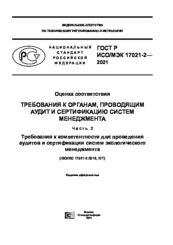 ГОСТ Р ИСО/МЭК 17021-2-2021 Оценка соответствия. Требования к органам, проводящим аудит и сертификацию систем менеджмента. Часть 2. Требования к компетентности для проведения аудитов и сертификации систем экологического менеджмента