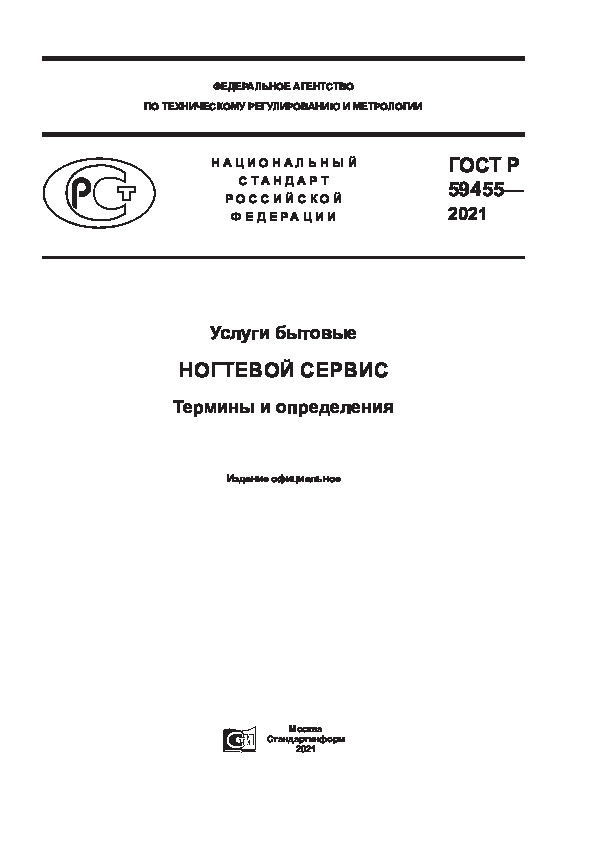 ГОСТ Р 59455-2021 Услуги населению. Ногтевой сервис. Термины и определения