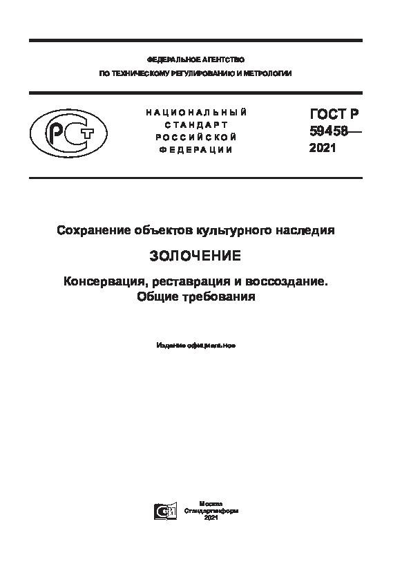 ГОСТ Р 59458-2021 Сохранение объектов культурного наследия. Золочение. Консервация, реставрация и воссоздание. Общие требования