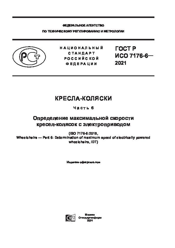 ГОСТ Р ИСО 7176-6-2021 Кресла-коляски. Часть 6. Определение максимальной скорости кресел-колясок с электроприводом