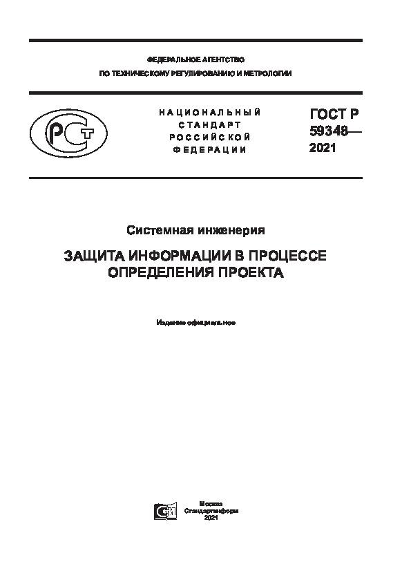 ГОСТ Р 59348-2021 Системная инженерия. Защита информации в процессе определения проекта