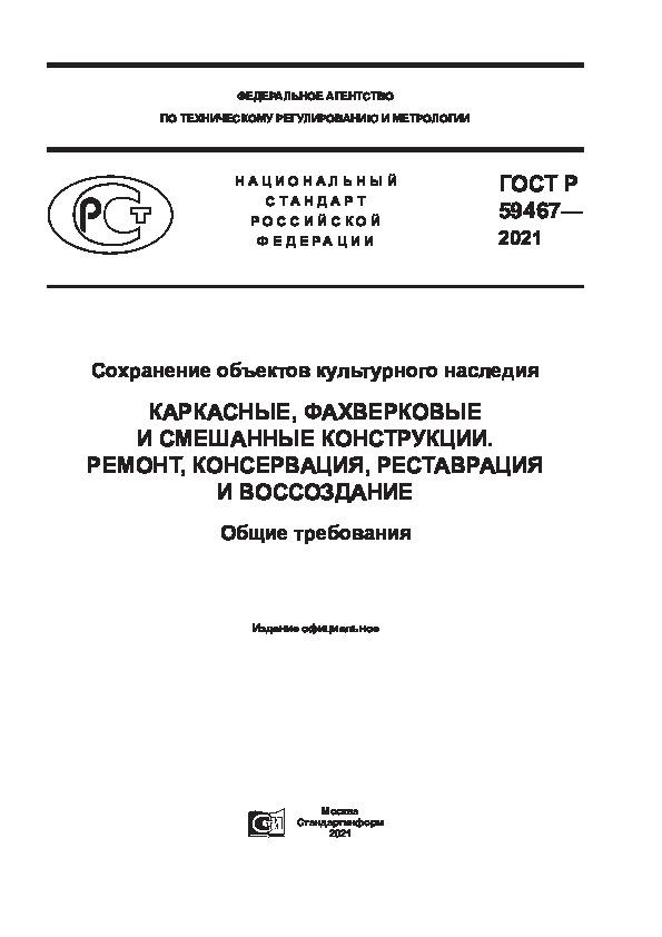 ГОСТ Р 59467-2021 Сохранение объектов культурного наследия. Каркасные, фахверковые и смешанные конструкции. Ремонт, консервация, реставрация и воссоздание. Общие требования