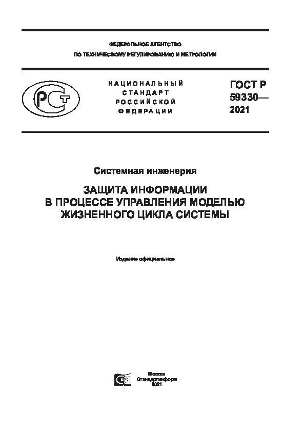 ГОСТ Р 59330-2021 Системная инженерия. Защита информации в процессе управления моделью жизненного цикла системы