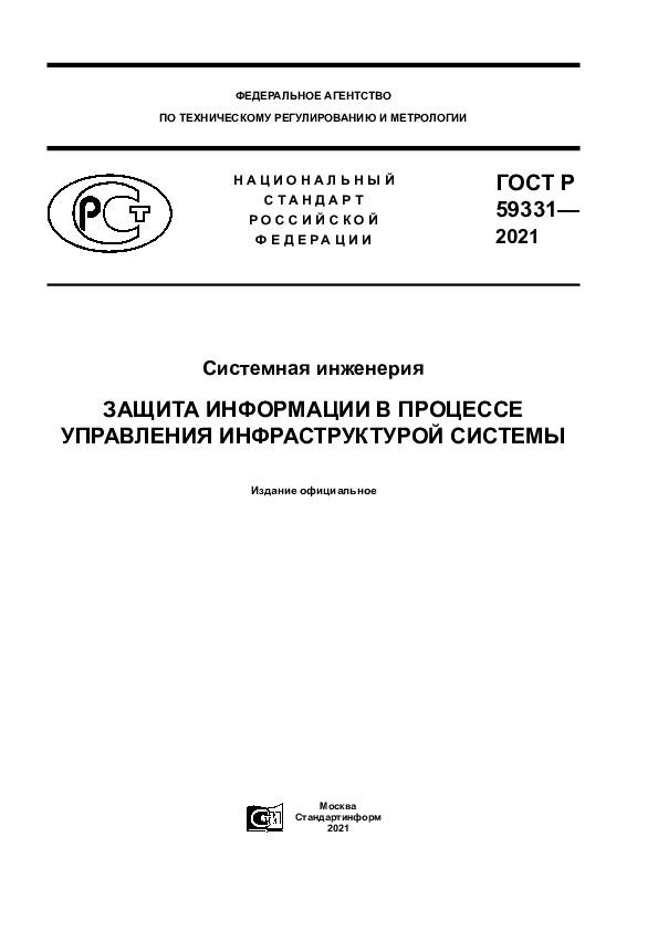 ГОСТ Р 59331-2021 Системная инженерия. Защита информации в процессе управления инфраструктурой системы
