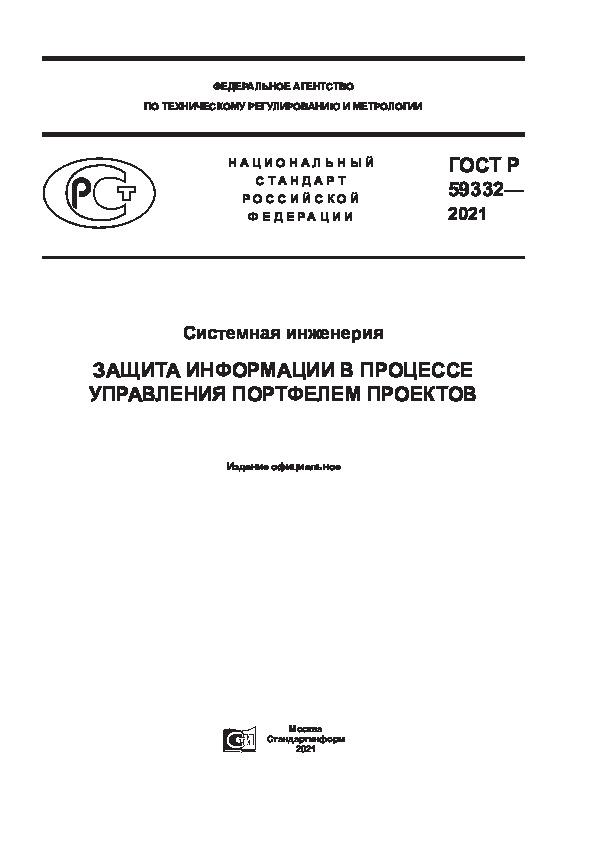 ГОСТ Р 59332-2021 Системная инженерия. Защита информации в процессе управления портфелем проектов