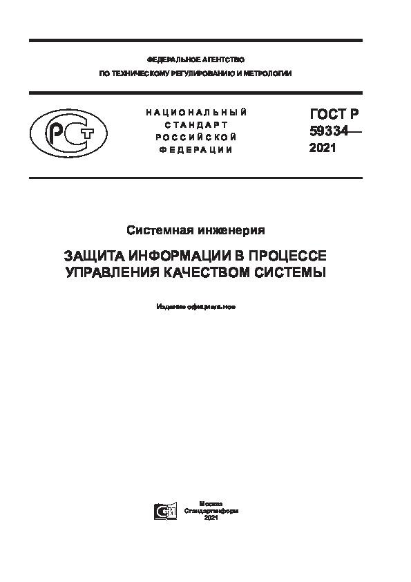 ГОСТ Р 59334-2021 Системная инженерия. Защита информации в процессе управления качеством системы