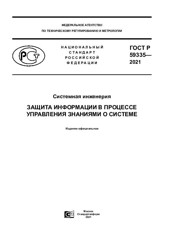 ГОСТ Р 59335-2021 Системная инженерия. Защита информации в процессе управления знаниями о системе