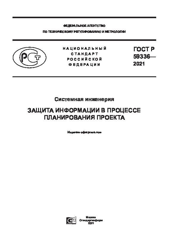 ГОСТ Р 59336-2021 Системная инженерия. Защита информации в процессе планирования проекта