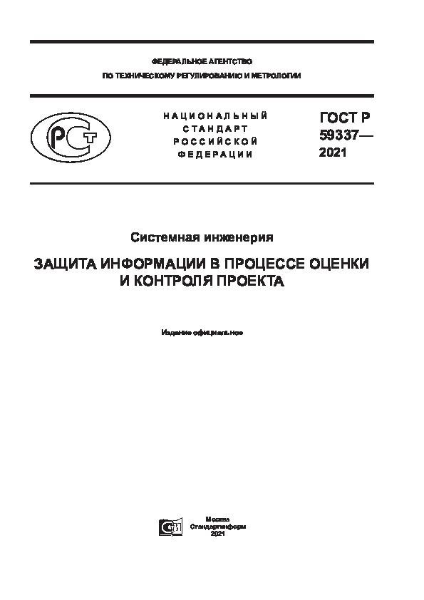 ГОСТ Р 59337-2021 Системная инженерия. Защита информации в процессе оценки и контроля проекта
