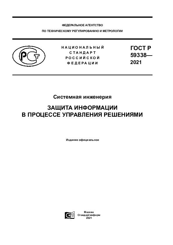 ГОСТ Р 59338-2021 Системная инженерия. Защита информации в процессе управления решениями